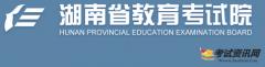 2016湖南高考英语听力成绩查询入口:h