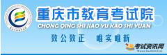 2016年重庆高考听力成绩查询入口