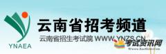 2016云南高考英语听力成绩查询入口:w