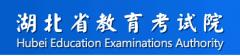2016湖北高考英语听力成绩查询入