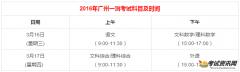 2016广州高考一模和二模考试时间已公布