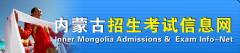 2016内蒙古高考英语听力成绩查询入口:http://www.nm.