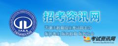 2016年天津高考听力成绩查询网址:htt