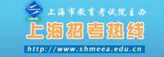 2016上海高考英语听力成绩查询入口:http://www.shmee