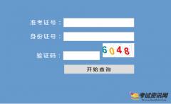 2016浙江音乐联考省统考成绩查询入口: