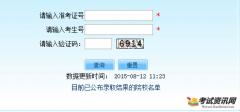 2016北京省高考录取结果查