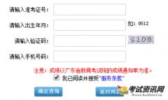 2016年广东高中学业水平考试成绩查询入