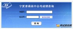 2016年宁夏高中会考成绩查询入口