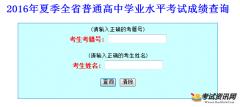 2016年夏季山东省普通高中学业水平考试成绩查询