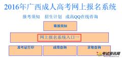2016年广西成人高考报名入口已开通