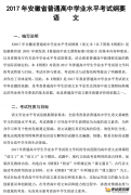 2017安徽高中学业水平考试大纲已公