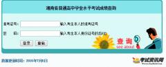 2017普通高中学业水考成绩查询www.hneeb.cn
