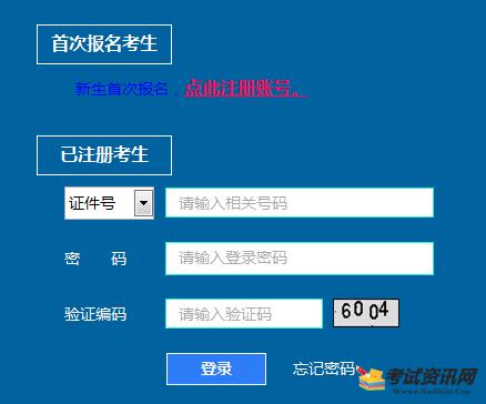 上海2017年10月自学考试报名入口