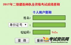 2017年广东二级建造师成绩查询入口