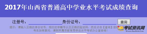 <span>2017年山西省武松娱乐查询入口</span>