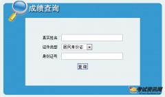 西藏2017年二级建造师考试成绩查