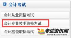 贵州2017年中级会计职称准考证打印入口