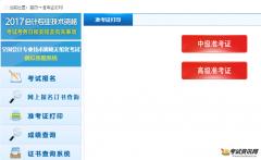 2017年天津中级会计职称准考证打印入口已开通