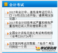 天津2017年中级会计准考证打印入口已