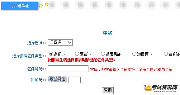 2017年江西中级会计师考试准考证打印入口已开通