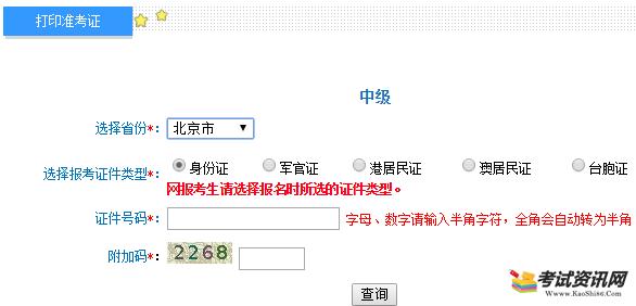 2017年北京中级会计师考试准考证打印时间及入口