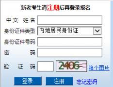 北京2017注册会计师考试准考证打印入