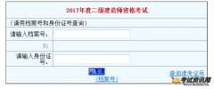 2017河南二级建造师成绩查询入口已公布