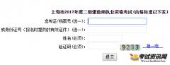 2017年上海市二级建造师成绩查询