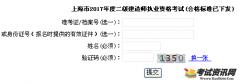 2017年上海二级建造师成绩查询入