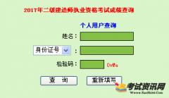 2017年广东二级建造师成绩查询入