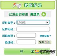 黑龙江2017年成人高考准考证打印