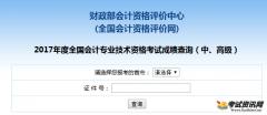 2017年黑龙江中级会计考试成绩查询系统查分入口开通
