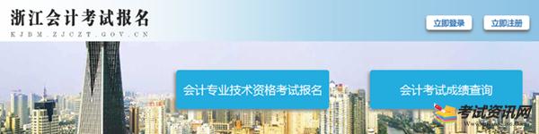 浙江省2018年初级会计职称考试报名入口开通