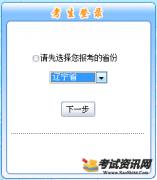 辽宁省2018年初级会计职称考试报名入口