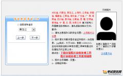 黑龙江2018年初级会计职称考试报名入口已经开通