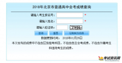 <strong>2018年北京市普通高中会考成绩查询入口</strong>