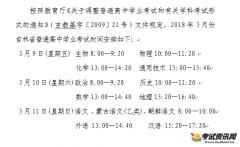 2018年3月吉林省普通高中学业考试时间安排
