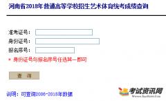 <strong>2018年河南会考成绩查询入口【已正式开</strong>
