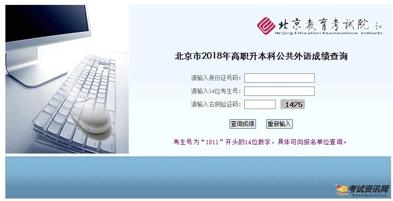 北京市2018年高职升本科公共外语成绩查询入口