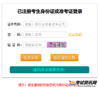重庆高等教育自学考试系统座位查询操作方法
