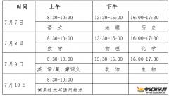 2018年7月青海普通高中学业水平考试时