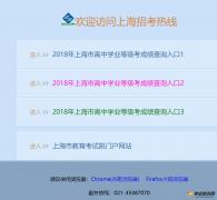 <strong>2018年上海市高中学业等级考成绩查询入</strong>