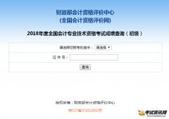 2018北京初级会计职称成绩查询入口
