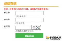 点击进入 2018年天津中考成绩查询入口