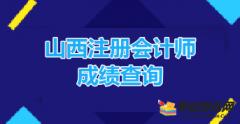 2018年山西注册会计师成绩查询网址