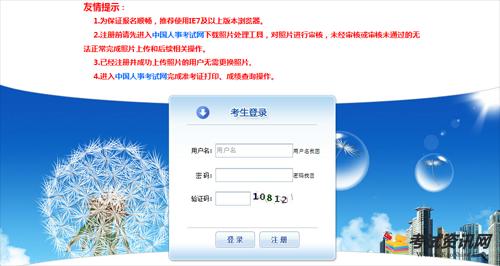 重庆2018年一级造价工程师报名入口开通
