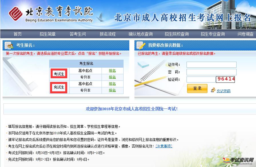 2018年北京成人高考报名入口:北京教育考试院