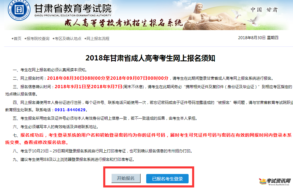 2018年甘肃成人高考报名入口
