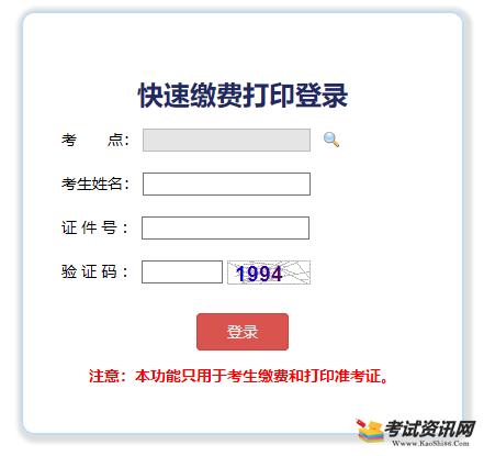 宁夏2018年9月全国计算机等级考试准考证打印网站