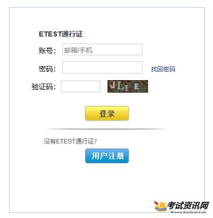 黑龙江2018年9月全国计算机等考准考证打印入口开通